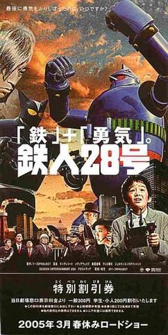 鉄人28号('05)(割引券)