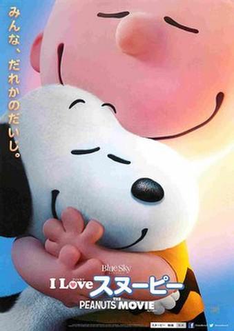 映画チラシ: I Love スヌーピー THEPEANUTS MOVIE(みんな、だれかの~)