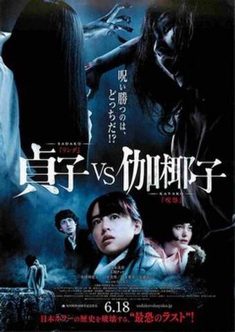 映画チラシ: 貞子VS伽椰子(題字1行)