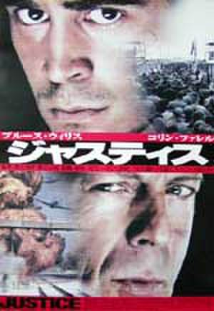 映画ポスター0064: ジャスティス