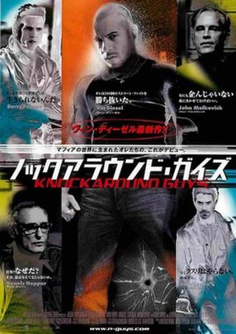 映画チラシ: ノックアラウンド・ガイズ