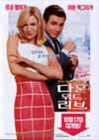 韓国チラシ214: 恋は邪魔者
