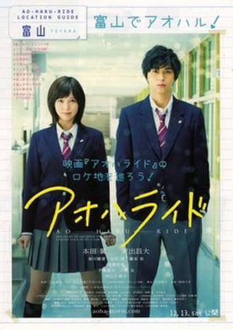 映画チラシ: アオハライド(2枚折・富山でアオハル!)