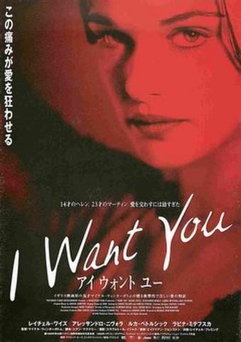 映画チラシ: アイ ウォント ユー