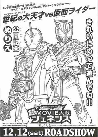 映画チラシ: 仮面ライダー×仮面ライダー ゴースト&ドライブ 超MOVIE大戦ジェネシス(ぬりえ)