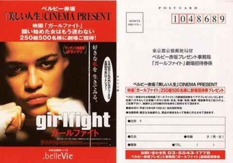 映画チラシ: ガールファイト(小型・ベルビー赤坂タイアップ・プレゼント応募ハガキ)