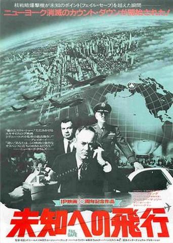 映画チラシ: 未知への飛行