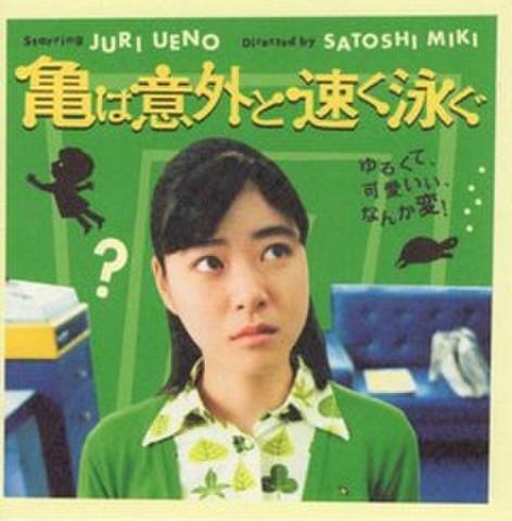 映画チラシ: 亀は意外と速く泳ぐ(小型・6枚折)