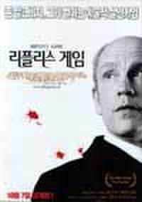 韓国チラシ848: RIPLEY's GAME