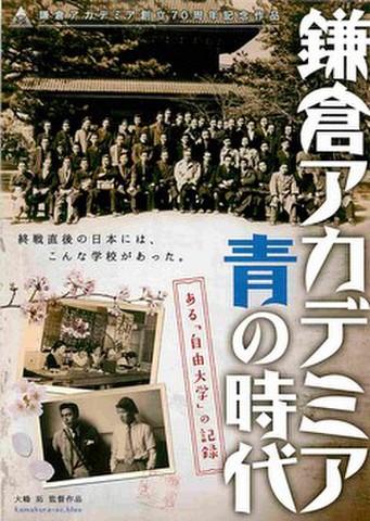 映画チラシ: 鎌倉アカデミア 青の時代