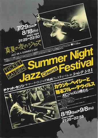 映画チラシ: 真夏の夜のジャズ/カウント・ベイシーと甦るブルー・デヴィルズ KCジャズの侍たち(縦、2色刷)