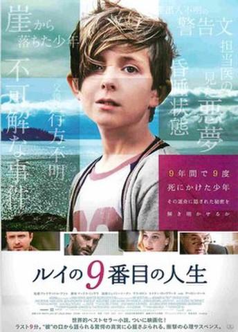映画チラシ: ルイと9番目の人生