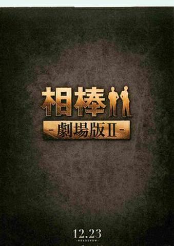 映画チラシ: 相棒 劇場版II 警視庁占拠!特命係の一番長い夜(写真なし)