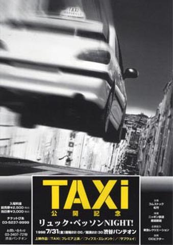 映画チラシ: TAXi(リュック・ベッソン)(2色刷・片面・公開記念)