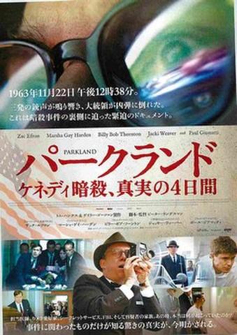 映画チラシ: パークランド ケネディ暗殺、真実の4日間