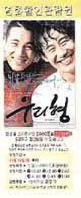 韓国チラシ232: マイブラザー