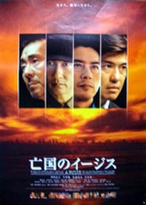 映画ポスター0260: 亡国のイージス