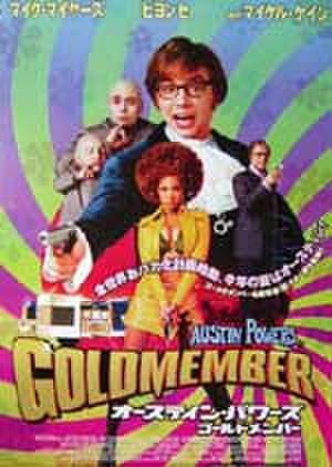 映画ポスター0088: オースティン・パワーズ ゴールドメンバー