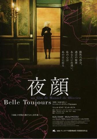 映画チラシ: 夜顔(2枚折)