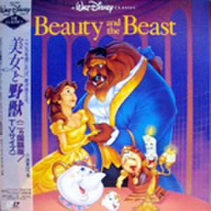 レーザーディスク656: 美女と野獣 <二ヵ国語版/TVサイズ>