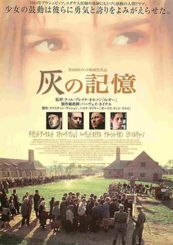 映画チラシ: 灰の記憶(裏面題字左)