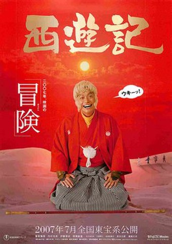 映画チラシ: 西遊記/HERO(各1面)