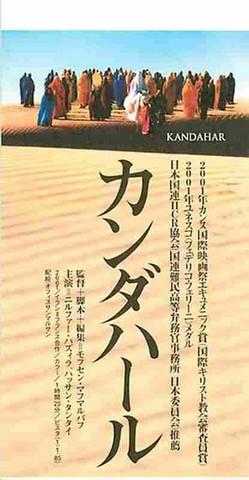 カンダハール(半券)