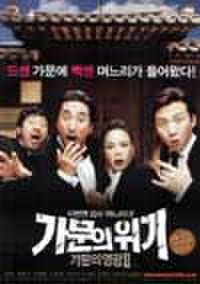 韓国チラシ852: 家門の危機