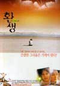 韓国チラシ320: 黄泉がえり