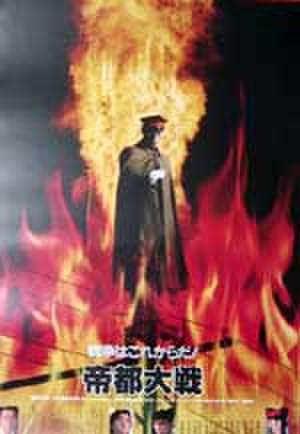 映画ポスター0146: 帝都大戦