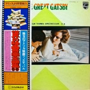 LPレコード131: THE GREAT GATSBY フランス・カッティング 世界の映画音楽全曲集5・6 珠玉のアメリカ映画フェスティバル ゴッドファーザーPART II/慕情/エデンの東/サンシャイン/他