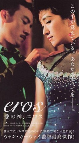 映画チラシ: 愛の神、エロス(小型・4枚折)