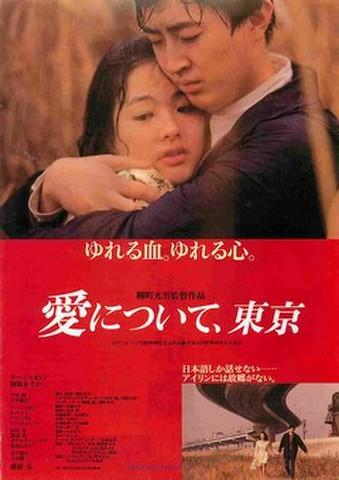 映画チラシ: 愛について、東京