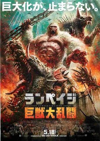 映画チラシ: ランペイジ 巨獣大乱闘(クレジットあり)