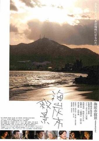 映画チラシ: 海炭市叙景(題字タテ・題字黒)