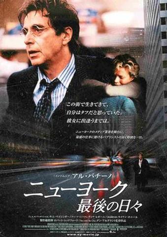 映画チラシ: ニューヨーク最後の日々