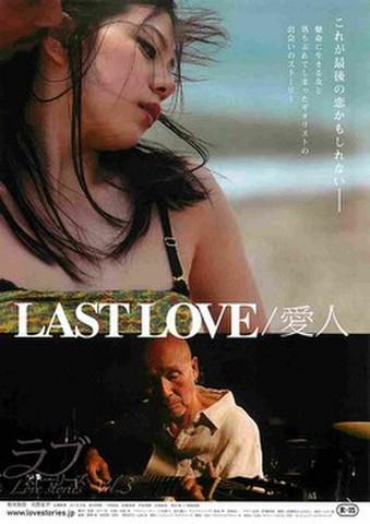 映画チラシ: LAST LOVE/愛人 ラブストーリーズVol.3(題字白)