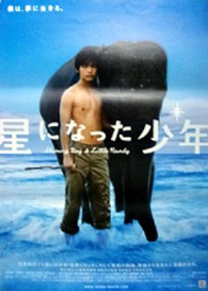映画ポスター0235: 星になった少年