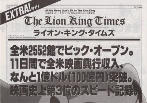 映画チラシ: ライオン・キング(B4判折り曲げ配布品・単色・EXTRA!号外!)