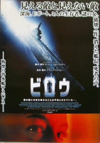 映画ポスター1767: ビロウ