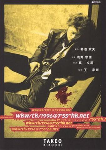"""映画チラシ: wkw/tk/1996@7'55""""hk.net(A4判・クレジット横書き)"""