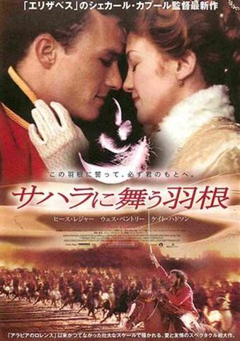 映画チラシ: サハラに舞う羽根(この羽根に誓って~)