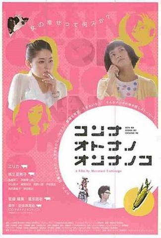 コンナオトナノオンナノコ(試写状・宛名記入済)