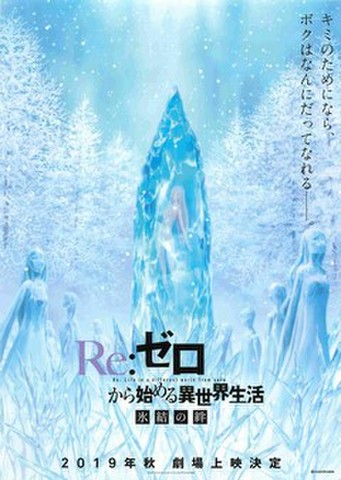 映画チラシ: Re:ゼロから始める異世界生活 氷結の絆