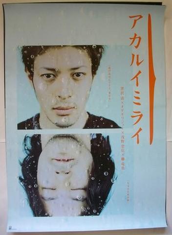 映画ポスター1152: アカルイミライ