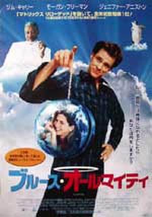映画ポスター0053: ブルース・オールマイティ