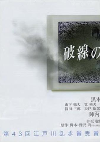 映画チラシ: 破線のマリス(8枚折)