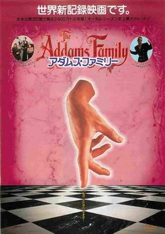 映画チラシ: アダムス・ファミリー(邦題青)