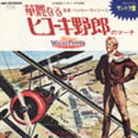 EPレコード174: 華麗なるヒコーキ野郎
