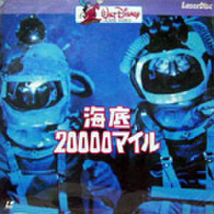 レーザーディスク075: 海底20000マイル